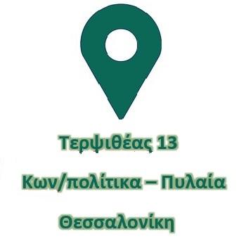 pet shop στην θεσσαλονικη πυλαια