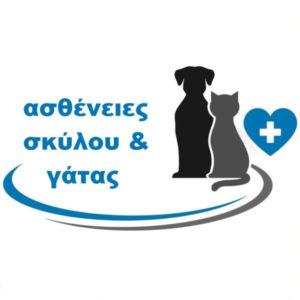 ασθενειες σκυλου και γατας