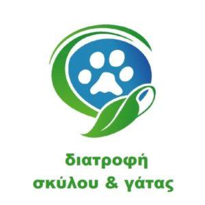 διατροφη σκυλου και γατας