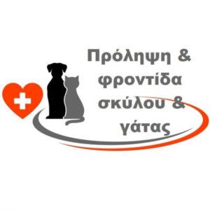 προληψη και φροντιδα σκυλου και γατας