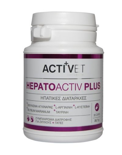 Hepatoactivet Plus σκυλου βιταμινες ηπατικη διαταραχη γατας