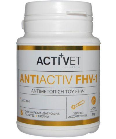 ActivetAntiactiv FHV-1 βιταμινες γατας για ερπετοιο