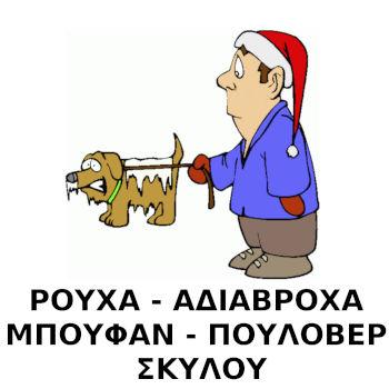 Ρουχα για σκυλο